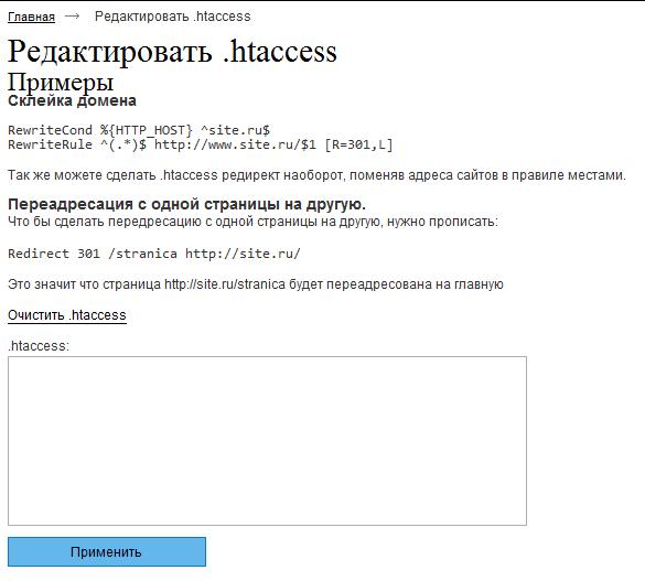 Как сделать редирект с одной страницы на другую.htaccess