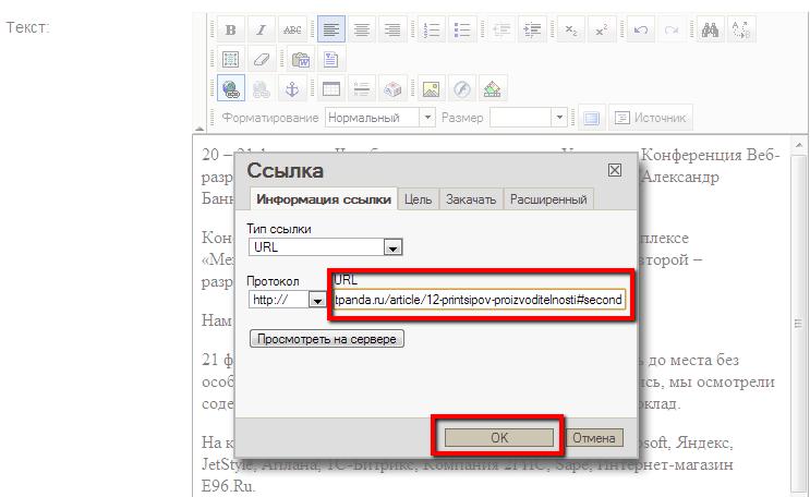 Как сделать свой текст на сайте